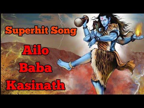 Ailo Baba Kasinath Superhit Bengali Song