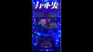 愛媛県西条市BIG1ROCKY西条店で忍者ハットリくん を打ってみた動画です。
