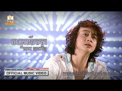 Myu Ra Toek Kork [OFFICIAL MV]
