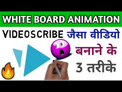 Download How To Make White Board Handwriting Animation