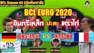 BCL EURO 2020 อินทรีเหล็ก ปะทะ ตราไก่ : Germany (เนย) vs. France (ต้น) BCLSeason62 [PES 2021]