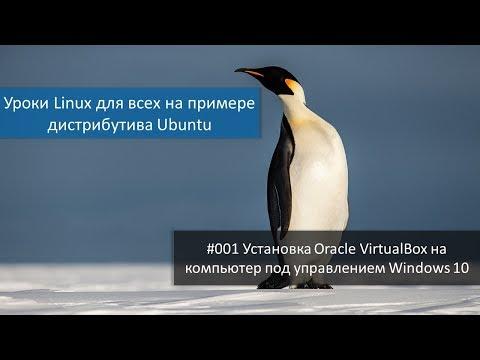#001 Где скачать и как установить Oracle VirtualBox на Windows 10. Виртуальная машина под Windows