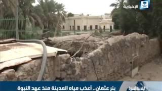 بئر عثمان.. أعذب مياه المدينة منذ عهد النبوة