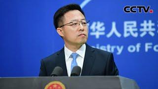 """中国外交部回应美""""制裁"""":将采取坚决有力的反制  《中国新闻》 CCTV中文国际 - YouTube"""