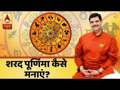 Guruji With Pawan Sinha: All You Need To Do For Kojagara Vrat   ABP News