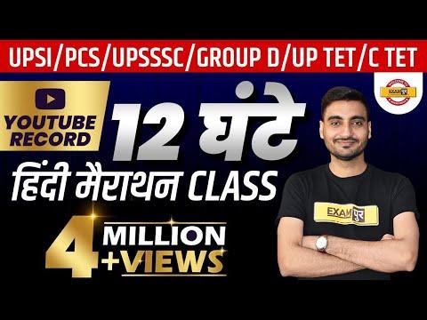 12 घंटे हिंदी Marathon Class | UP Police - 49568, Mandi Parishad, SSC GD, Allahabad H.C.
