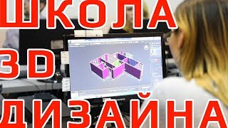 Как проходит обучение в Школе 3D-дизайна. Иосиф Четвертаков