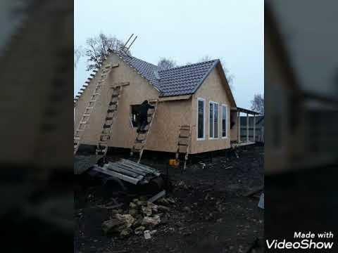 Отзыв на Строительство каркасного дома Тульская область, г. Ефремовский район