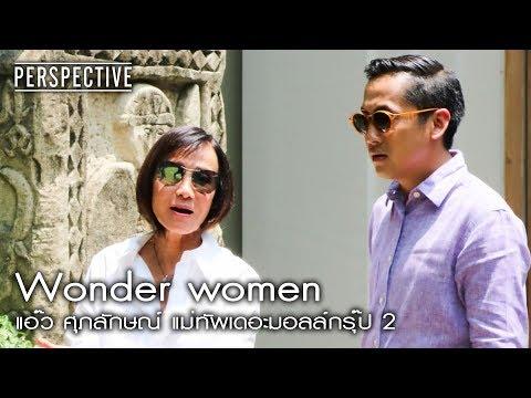 Perspective : แอ๊ว ศุภลักษณ์ แม่ทัพเดอะมอลล์กรุ๊ป 2 | Wonder women [9 ก.ค. 60] Full HD