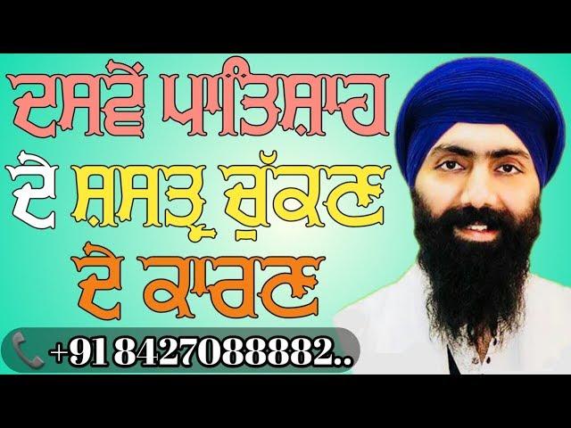 ????? ??????? ?? ????? ????? ?? ???? | Dasve Patshah De Shaster Chukan De Karan | Baba Banta Singh G