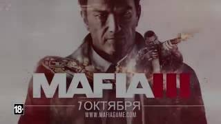 Mafia 3 - Вито Скалетта/Русский Трейлер HD