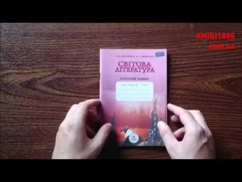 6 Клас. Світова література. Робочий зошит. Ніколенко. Грамота