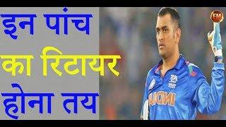 टीम इंडिया में बड़ा बदलाव तय, संन्यास लेने को मजबूर होंगे ये 5 बड़े खिलाड़ी..
