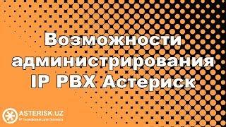 обзор IP PBX Астериск