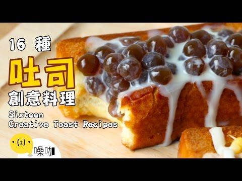 16 種吐司創意料理!Sixteen Creative Toast Recipes