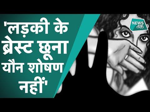 Bombay High Court ने Sexual Assault की परिभाषा बदल दी! क्यों कहा Skin-to-Skin Contact जरूरी