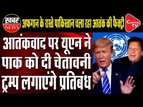 'Pakistan Is Epicentre Of Terrorism | UN Report Supports India's Claim | Capital TV