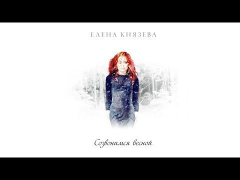 Елена Князева - Созвонимся весной ©️®️