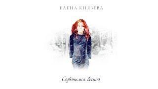 Елена Князева - Созвонимся Весной