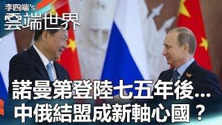 諾曼第登陸七五年後... 中俄結盟成新軸心國?- 李四端的雲端世界
