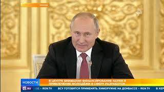 В Большом Кремлёвском дворце в эти минуты президент проводит Совет по науке и образованию