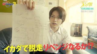 主演:なにわ男子|ドラマホリック!メンズ校第4話|10月28日(水)0時12分〜!|テレビ東京
