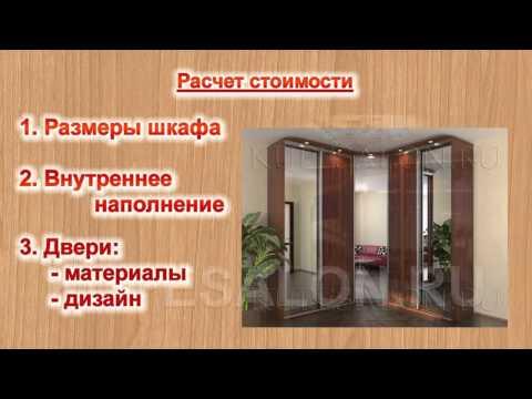 Шкафы купе Днепропетровск Цены на шкафы купе Недорого