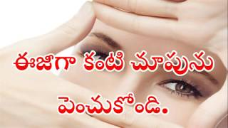 Improve your Eyesight Naturally in Telugu