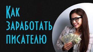 как заработать писателю деньги? Полезные советы для писателей