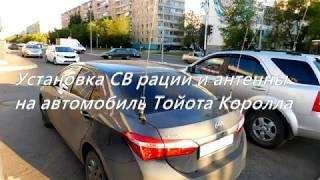 Рация Установка CB рации и антенны на автомобиль Toyota Corolla