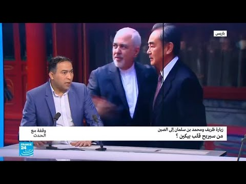 من سيربح قلب بكين،السعودية ام إيران؟  - نشر قبل 4 ساعة
