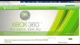 Где скачать бесплатно игры для Xbox 360 для прошивок FreeBoot, LT 2.0, LT 3.0, XKey(Привет всем, сегодня я покажу вам где можно скачать бесплатно игры для Xbox 360 для прошивок FreeBoot, LT 2.0, LT 3.0, XKey..., 2015-01-12T19:26:07.000Z)