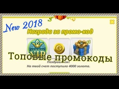 аватария промо код на золото фейсбук