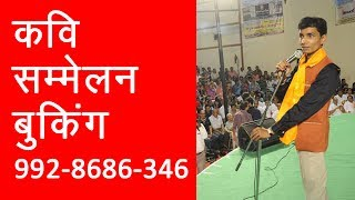 MUSHAYARA KAVI SAMMELAN BOOKING IN INDIA CONTACT 09928686346