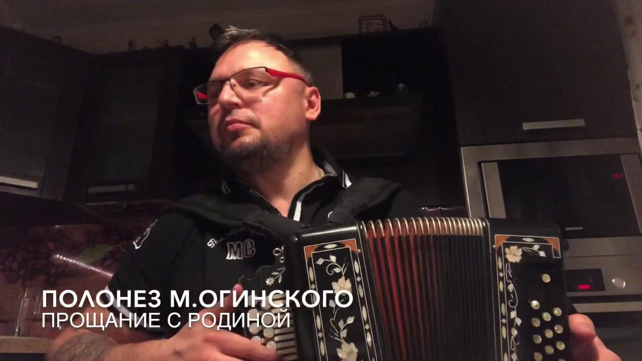 ОБЗОР ГАРМОНИ ХОРОШИЛОВА. Полонез Огинского.