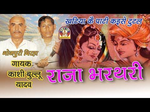Bhojpuri Birha Bullu Yadav || RAJA BHARTHARI || राजा भरथरी की कहानी