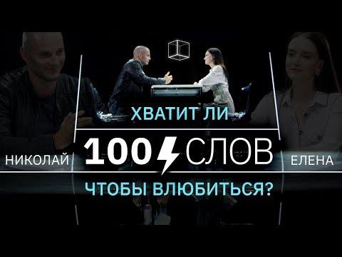 100 слов | Николай + Елена | КУБ | Премьера нового формата!