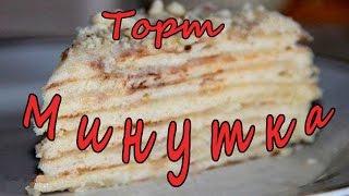 ОоЧень Вкусный Торт Минутка.Рецепты Тортов.Рецепты Вкусной Выпечки.