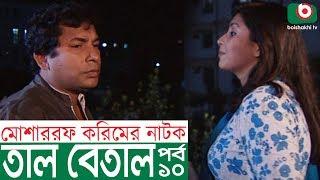 Bangla Comedy Natok   Tal Betal   EP 10   Mosharraf Karim, Hillol, Jenny, Mim