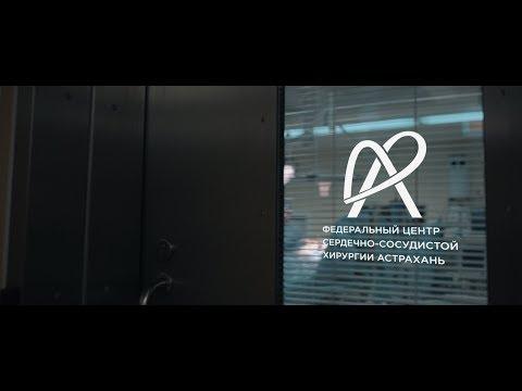 Федеральный центр сердечно-сосудистой хирургии г. Астрахань