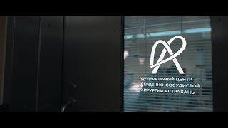 видео Центр сердечно-сосудистой хирургии