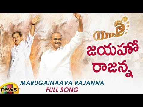 Yatra Movie Songs | Marugainaava Rajanna Lyrical Video Song 4K | YSR | Mammootty | Mango News