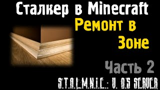 STALMINE: 0.5 Геймплэй [#2] Нетрадиционный ремонт