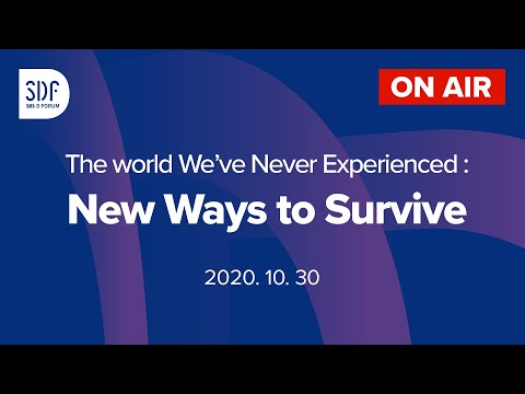 [SDF2020] The World We've Never Experienced : New Ways to Survive / ENGLISH (2)