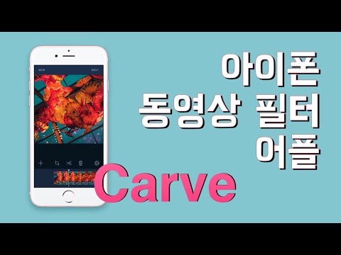아이폰 아이패드 고퀄리티 동영상 필터 어플