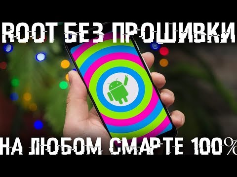 R00T без прошивки и прог, на любом смартфоне работает 100%.