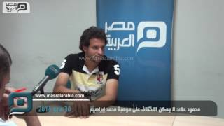 مصر العربية | محمود علاء: ﻻ يمكن اﻻختلاف على موهبة محمد إبراهيم