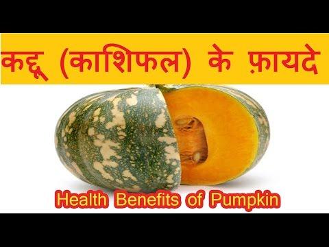 कददू (काशिफल) के फ़ायदे | Health Benefits of Pumpkin for weight loss, heart & Skin