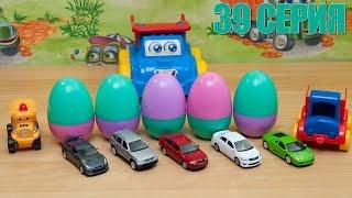 Машинки мультфильм - Мир машинок - 39 серия:  яйца с сюрпризом, грузовичок, самосвал, машинки.