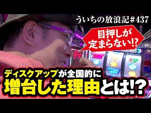 ういちの放浪記 第437話(1/2)【パチスロ ディスクアップ】[ジャンバリ.TV][パチスロ][スロット]